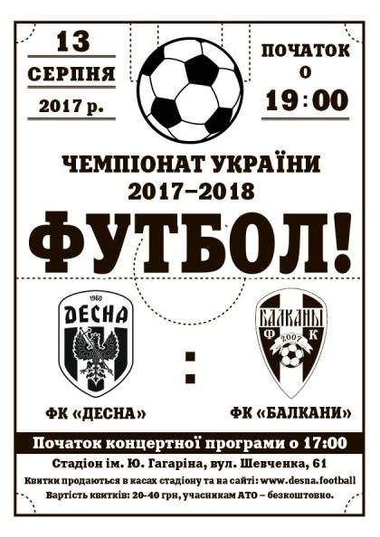 ФК ДЕСНА - ФК БАЛКАНЫ