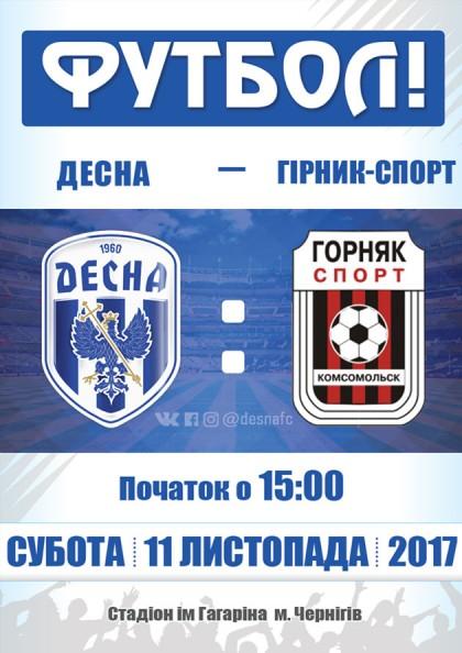 ФК «Десна» — ФК «Гірник-Спорт»