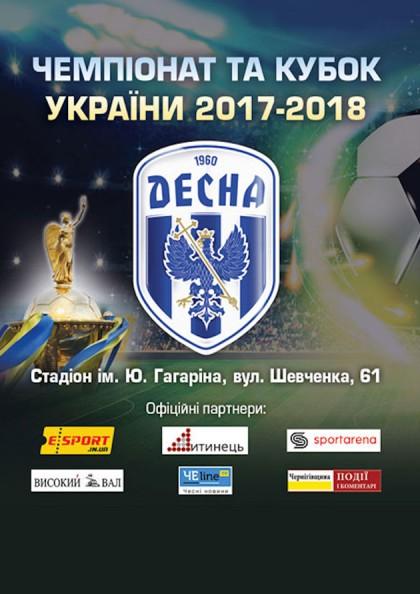 ФК «Десна» — ФК «Динамо»