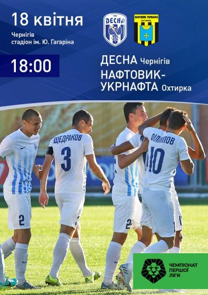 ФК «Десна» — ФК «Нафтовик-Укрнафта»