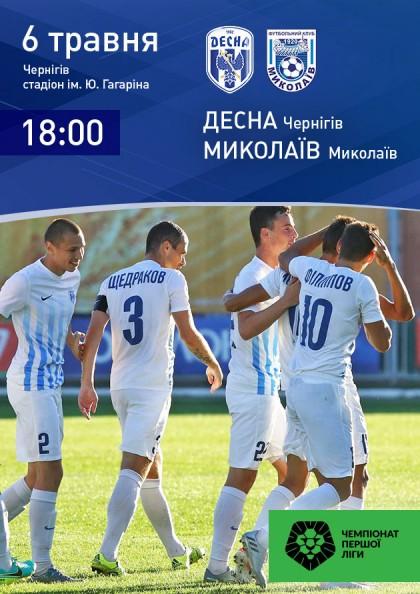 ФК «Десна» — ФК «Миколаїв»
