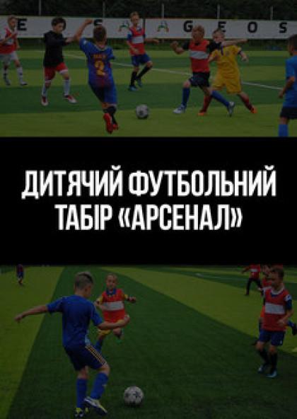 """Детский футбольный лагерь """"Арсенал"""""""