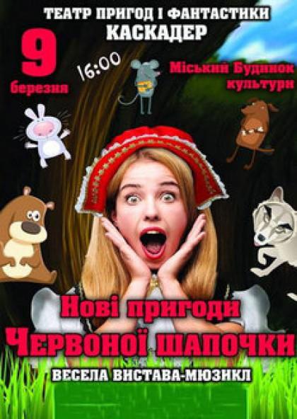 Нові пригоди Червоної Шапочки (казка-мюзикл)