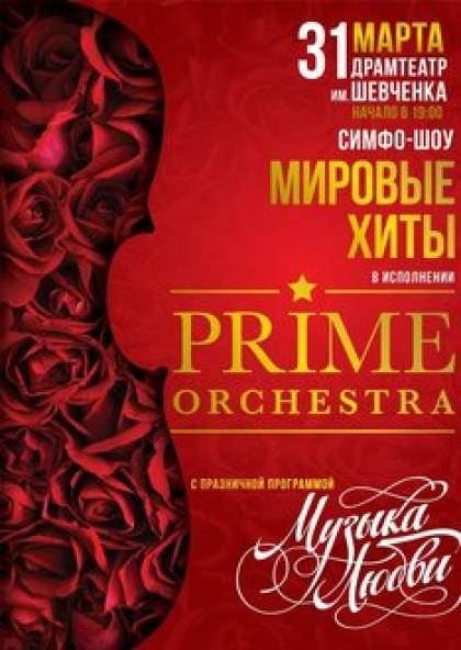 Симфо-шоу «МИРОВЫЕ ХИТЫ» в исполнении Prime Orchestra