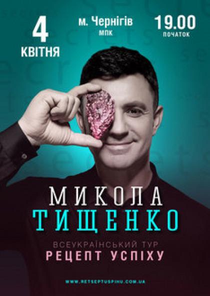 Микола Тищенко. Рецепт успіху (Чернігів)