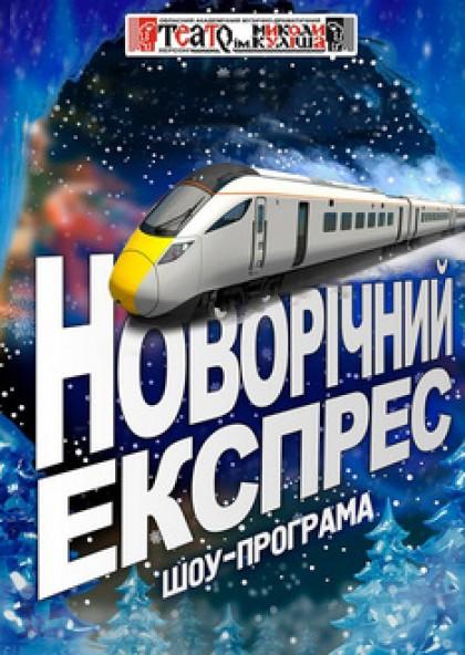 """Шоу-програма """"Новорічний експрес"""""""